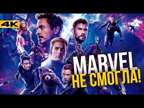 Мстители 4 - обзор без спойлеров. Худший фильм Марвел?