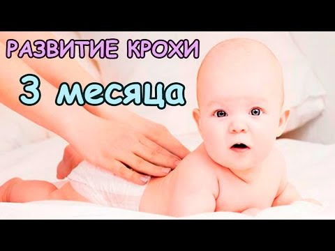 РАЗВИТИЕ РЕБЁНКА / 3 МЕСЯЦА
