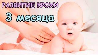 видео Ребёнку третий месяц - развитие ребенка от 2 до 3 месяцев