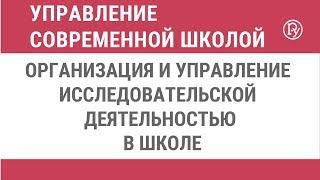 Организация и управление исследовательской деятельностью в школе