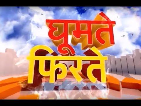 Ghoomte Firte - Gudha village Jhajjar Haryana