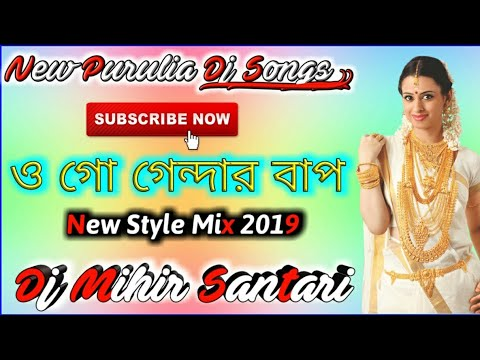 New Purulia Dj 2019 || O Go Gendar Bapp Mix By Dj Mihir Santri || New Purulia Dj Song 2019