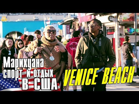 Прогулка по  Лос Анджелес - Venice Beach  | Мариуанна, спорт и отдых в США