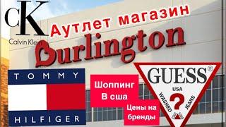 Обзор аутлет магазина в Америке Burlington Влог США шоппинг в Америке