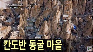 바위에 구멍을 파서 사는 사람들, 700년된 석굴마을