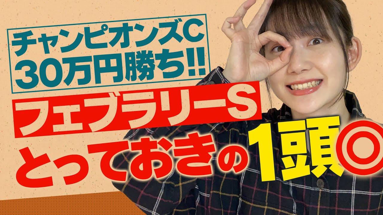 【フェブラリー2021予想】馬券率100%!?◎東京ダート1600mの隠れ最強ジョッキー◎を発見!【競馬予想】