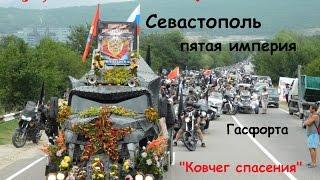 """Крым, Байк шоу 2016, Севастополь, """"Ковчег спасения"""""""