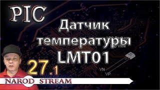 Программирование МК PIC. Урок 27. Датчик температуры LMT01. Часть 1