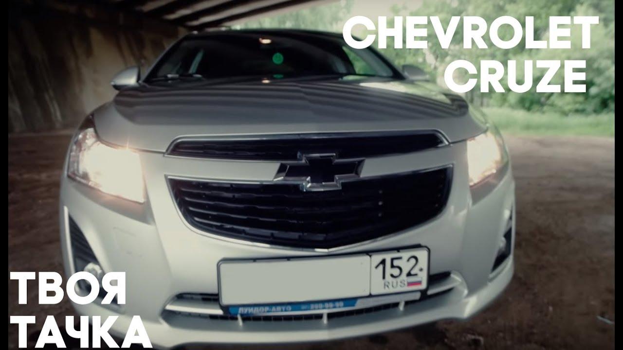 Chevrolet Cruze  Тест-Драйв и обзор  Твоя Тачка #10
