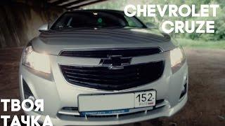 Chevrolet Cruze  Тест-Драйв и обзор  Твоя Тачка #10(Наши друзья - Сеть автомоек