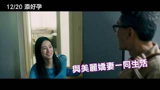 12/20【添好孕】中文預告