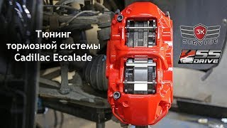 Тюнинг тормозной системы Cadillac Escalade