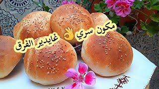 أروع والذ وصفة لخبز البرجر،همبركر(BIG) حاجة بسيطة كدير الفرق👌بطريقة احترافية