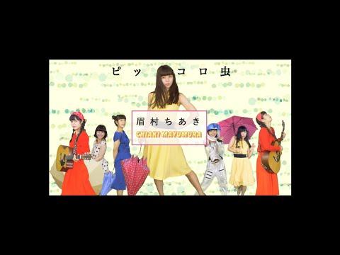 眉村ちあき「ピッコロ虫」MV (Piccolo Mushi / Chiaki Mayumura)