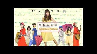 眉村ちあき/ピッコロ虫 thumbnail