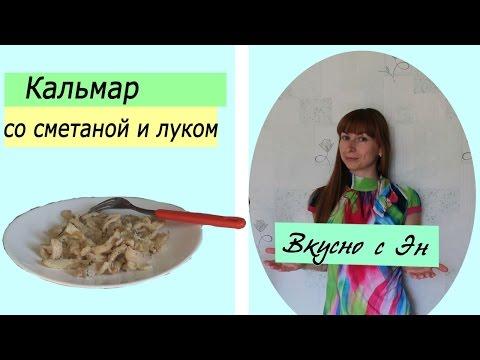 Рецепт Как приготовить кальмар / Вкусные кальмары со сметаной и луком