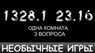 [Необычные игры] - 1328.1 23.16