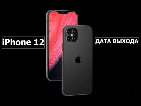 IPhone 12 Apple 2020 дата выхода. Как выглядит Айфон 12 2020 года? - это самая крутая новинка
