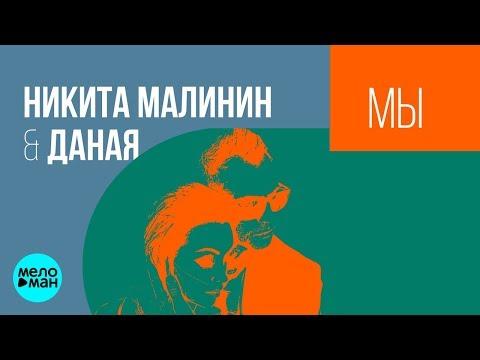 Никита Малинин & Даная - Мы