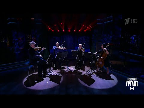 Kronos Quartet - «The House Of The Rising Sun». Вечерний Ургант. 05.03.2019