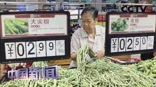 [中国新闻] 国家统计局:上半年CPI同比上涨2.2% | CCTV中文国际