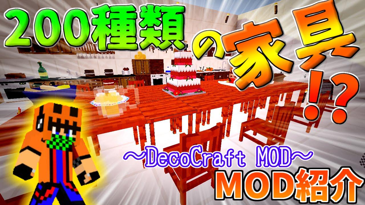 マイクラ 家具 mod MOD解説/MrCrayfish'sFurnitureMod