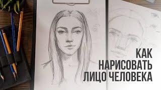 Как нарисовать лицо человека поэтапно карандашом | Видео уроки по рисованию для начинающих