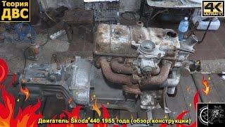 Теория ДВС: Двигатель Škoda 440 1955 года (обзор конструкции)