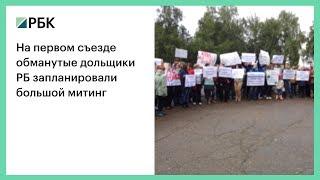 На первом съезде обманутые дольщики РБ запланировали большой митинг