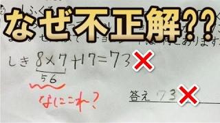 【驚愕】小2算数で『8×7+17=73』が不正解の驚愕の理由「これは...