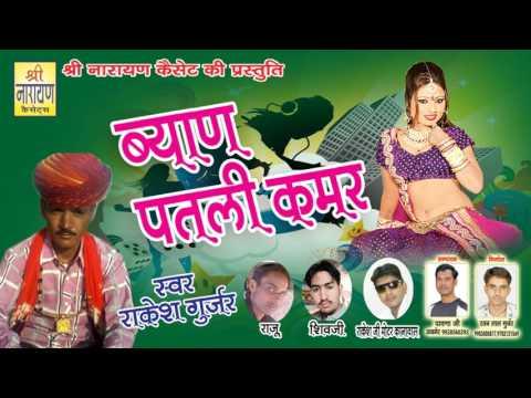 मारवाड़ी DJ सांग !! ब्यान पतली कमर !! Latest Song Rajasthani 2017