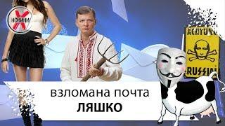 Взломана почта Олега Ляшко! Секретная переписка. Жизнь радикальной партии Украины. Разбор полетов