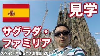 バルセロナ観光といえば「サグラダ・ファミリア」。 混みはじめる前の朝...