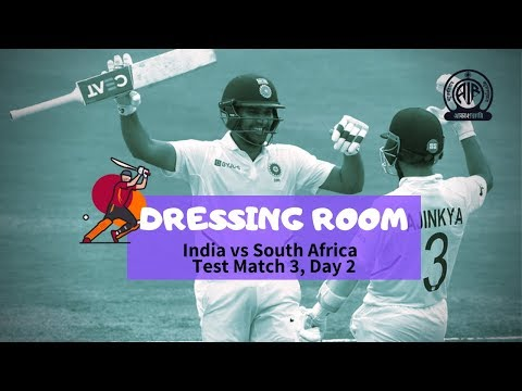 India vs South Africa | Test Match 3, Day 2 | Dressing Room - All India Radio