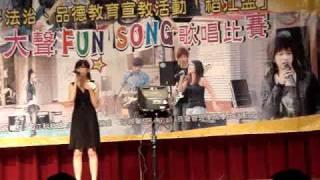 校園歌唱比賽 初賽 蔡依林-慣性背叛