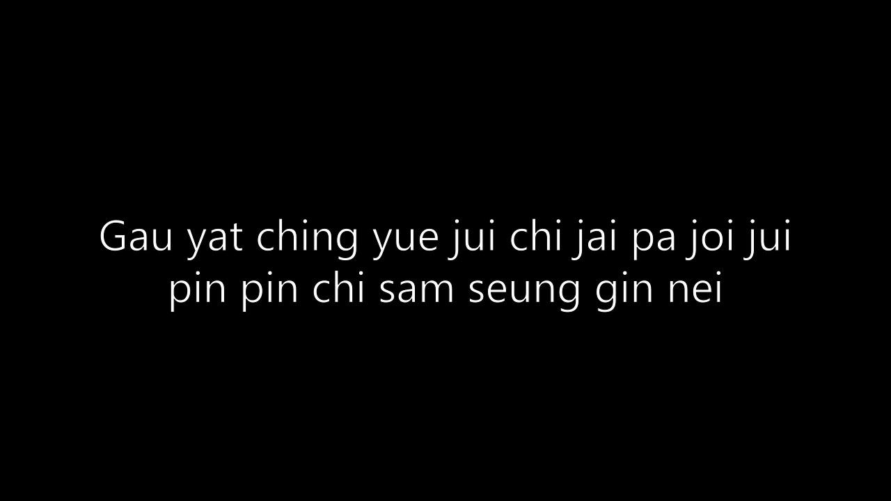 Zhong Ming Qiu - Pian Pian Foon Nei (pinyin lyrics) - YouTube