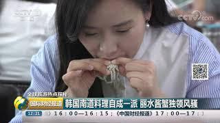[国际财经报道]全球旅游热点探秘 韩国南道料理自成一派 丽水酱蟹独领风骚| CCTV财经