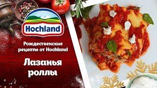 Рождественские рецепты от Hochland. Лазанья-роллы