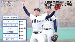 大阪桐蔭 シートノック、ボール回し