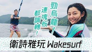 衛詩雅 Michelle Wai - 衛詩雅玩 Wakesurf - 勁烏龍!連塊板都調轉!
