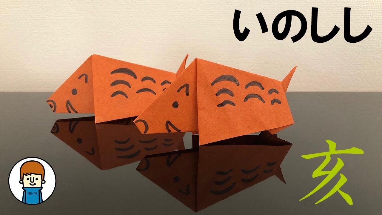 干支の折り紙 いのししの折り方| Wild Pig Origami