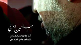 حب الحسين اجنني - الحاج باسم الكربلائي