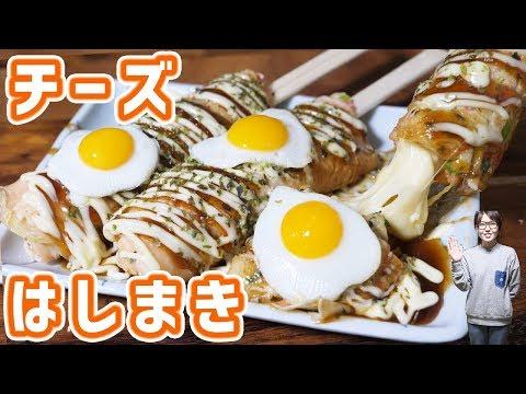 【屋台飯】チーズハットグみたいなのびーる チーズはしまきの作り方【kattyanneru】