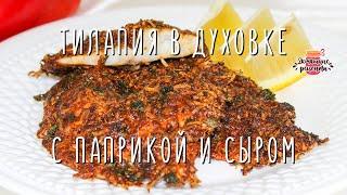 🐟 Тилапия запеченная в духовке с паприкой и пармезаном. Рецепт тилапии в духовке с сыром