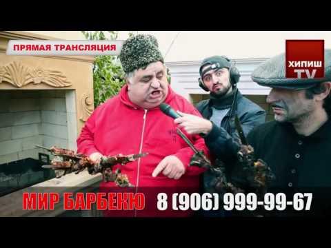 Реклама горцев от ума Мир барбекюДомКаминов рф103