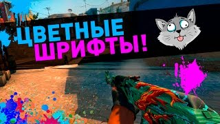 Цветные шрифты в Counter-Strike Global Offensive