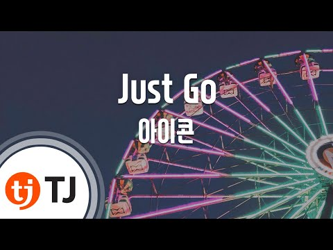 [TJ노래방] Just Go - 아이콘(iKON) / TJ Karaoke