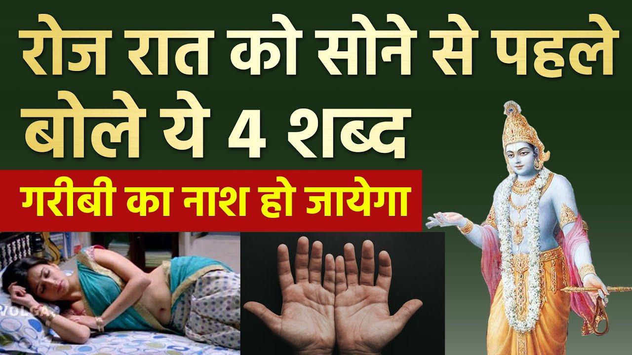 रोज रात को सोने से पहले बोले ये 4 शब्द जीवन से गरीबी का अंत हो जायेगा | Shri krishna