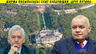 Новый дворец Киселёв публично облажался Друзья Путина Тимченко Ротенберг и другие