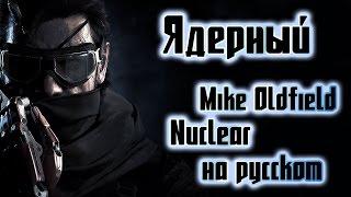 Ядерный [Metal Gear Solid V: The Phantom Pain song]